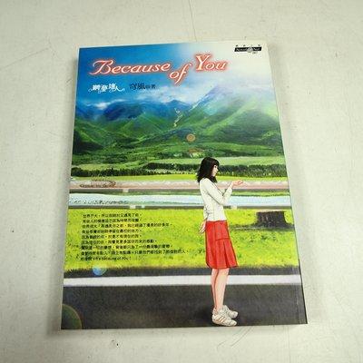 【懶得出門二手書】《Because of You》ISBN:9861243569│商周出版│穹風│七成新(B11H74)