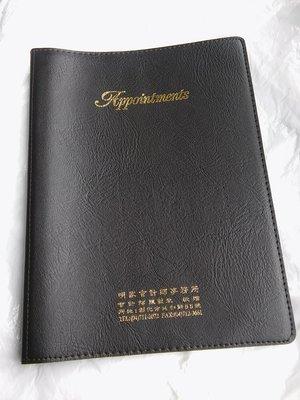 【A1218】《appointments 明家會計師事務所黑色PVC封皮的活頁本》無內頁│PVC黑色塑膠封皮