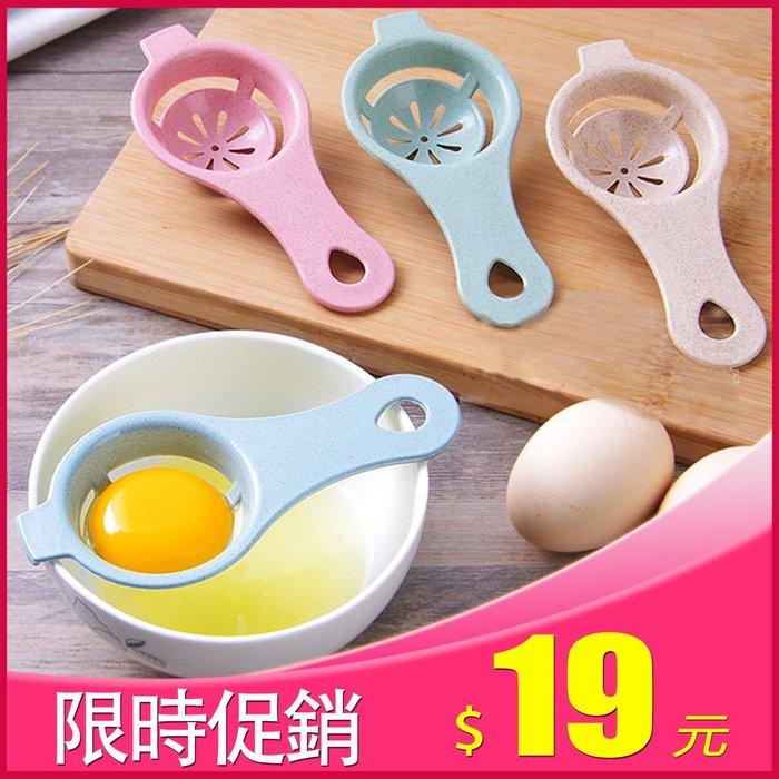 晶輝居家-AA046*北歐風北歐家具創意蛋清分離器蛋黄雞蛋過瀘器隔蛋器廚房烘焙蛋黄蛋清分隔工具