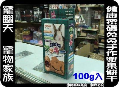 中和寵翻天寵物家族☆健康密碼兔用手作野生漿果餅干