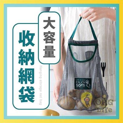 ORG《SD2310》超大容量 收納網袋 收納袋 網格收納袋 置物袋 大蒜洋蔥掛袋 蒜頭袋 洋蔥袋 蔬果收納網袋