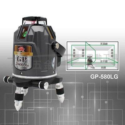 【榮展五金】新品超取免運 綠光全自動電子式4V1C1D雷射墨線儀 GP-580LG雷射水平儀 水平儀 360°水平光線