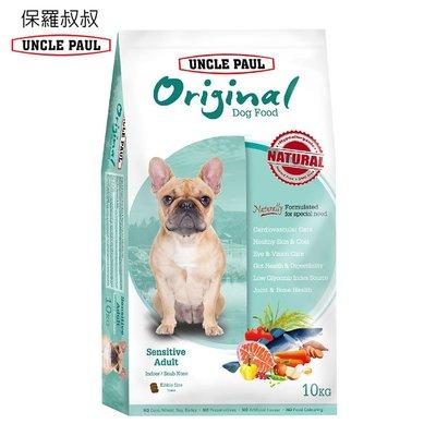 《 保羅叔叔田園生機狗食 》 低敏成犬-室內短鼻犬 (10kg)