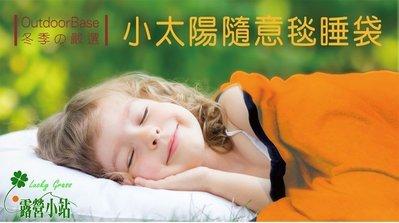 露營小站~【24615】Outdoorbase 小太陽隨意毯睡袋(兒童款)、保暖毯、毛毯、冷氣毯