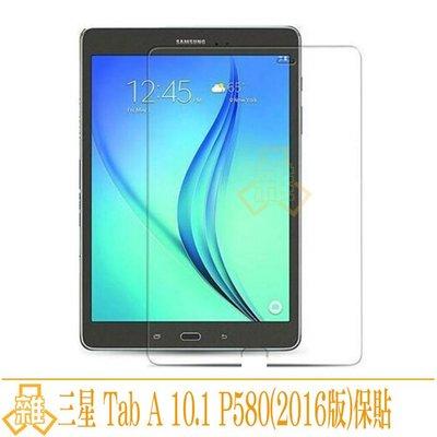 3C雜貨-Samsung Galaxy Tab A 10.1 P580 亮面保護貼 平板貼 螢幕貼 保護膜 保護貼