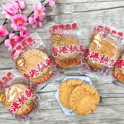【經典零食】香港桃酥 一組2入