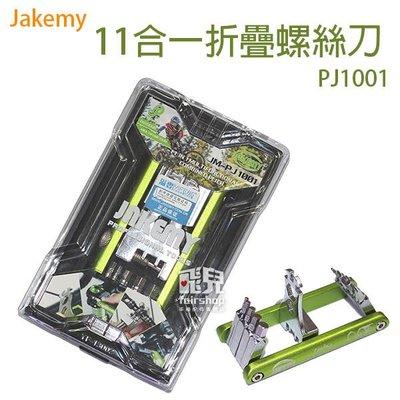 【飛兒】Jakemy 11合一 折疊螺絲刀 PJ1001 工具組 維修工具 腳踏車維修 219