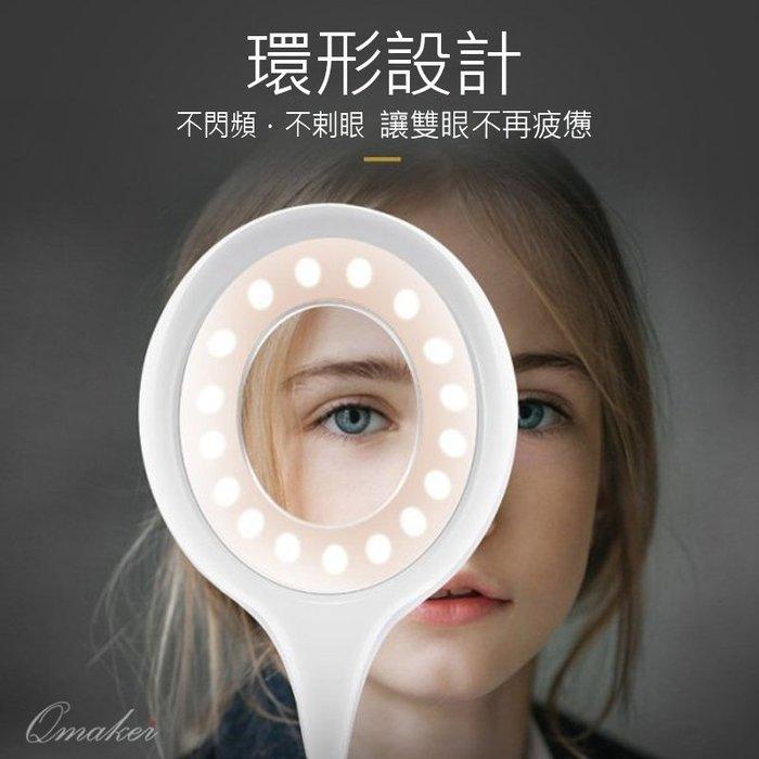 Qmaker  LED護眼檯燈 led檯燈 充電 閱讀燈 迷你書桌夾燈  臥室床頭燈 不閃頻