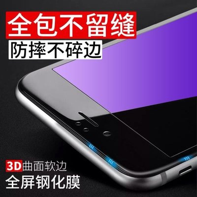 蘋果7plus鋼化膜全屏透明全包邊軟邊3d抗藍光手機膜前後全包防摔