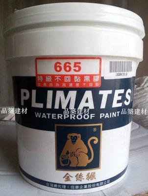 【金絲猴防水材】特級不回黏黑膠665 ㄧ加侖裝 屋頂使用