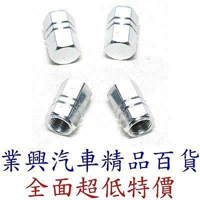 鋁合金充氣口保護蓋 銀色 陽極六角 4只裝 (CX-106304)【業興汽車精品百貨】