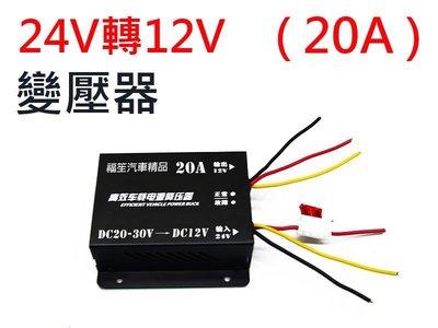 【福笙汽車精品】DC 直流電源轉換器,24V轉12V (20A) 變壓器 / 降壓器,寬電壓設計20V-30V可用