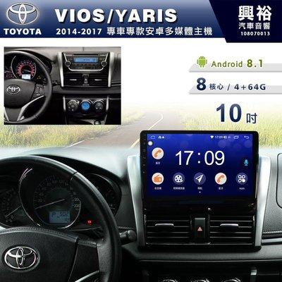 ☆興裕☆【專車專款】2014~17年TOYOTA VIOS/YARIS專用9吋螢幕安卓主機*安卓8核心4+64
