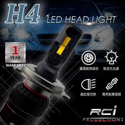 RC HID LED專賣店 三色 LED大燈 H4 遠近功能 高亮度 光型準確 直上安裝 LED霧燈