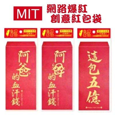 MIT 網路爆紅創意紅包袋6入 (阿爸的血汗錢/阿母的血汗錢/這包五億)