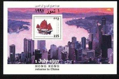 (9 _ 9)~-巴勒斯坦小型張---1997年---香港風光---帆船---外拍