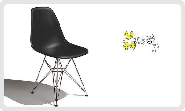 【 一張椅子 】  美國 Eames 夫婦設計復刻版,DSR CHAIR造型餐椅,只要1800元含運