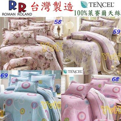 ==YvH==TENCEL 壓框歐式鋪棉枕套1對 兩個 臺灣製 大鐘印染 100%萊賽爾天絲(訂做款)