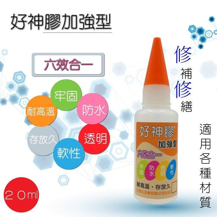 好神膠 3瓶裝 (六合一超強型)20ml- 接著劑、黏著劑   快乾膠 三秒膠 鞋膠 強力膠 軟性透明黏什麼都方便!