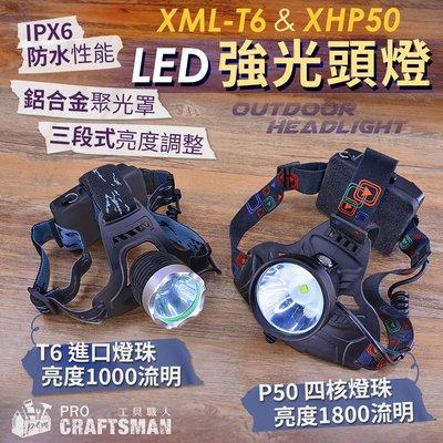 《工具職人》T6&P50強光LED頭燈 18650鋰電池L2戶外手電筒釣魚登山露營 26650建築施工作燈汽機車水電維修