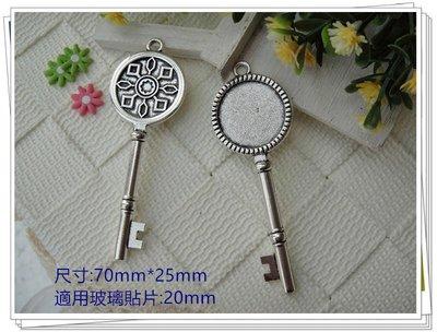 ☆荳荳龍~DIY手作黏土☆(DF20-Q)古銀色20mm鑰匙造型底托,平台 一個12元