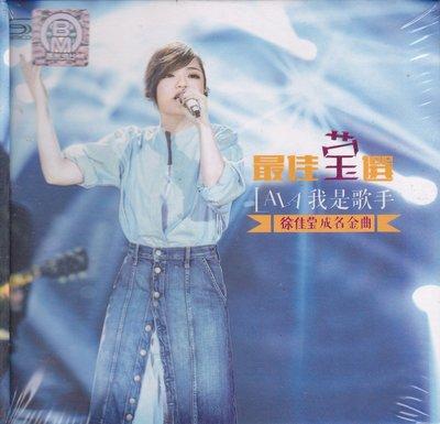 SHMCD 徐佳瑩金曲精選(2CD)