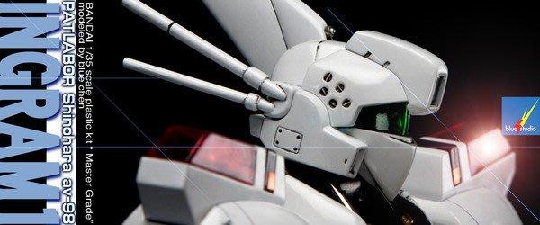 MG 機動警察1/35完全改造塗裝完成展示品-模型鋼彈代工(非1/100 HG 鋼彈)