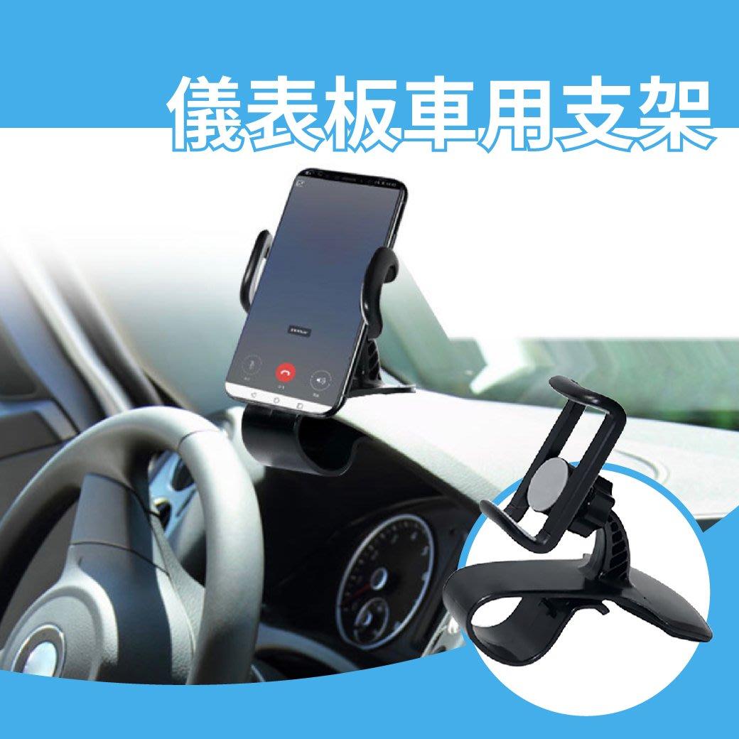 儀表板車用手機架 車用手機架 儀表板 車架 導航架 手機座 手機支架 懶人夾 汽車手機支架 手機車架