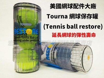 宏亮 Tourna 網球 保存罐 壓力罐 美國網球配件大廠 Tennis ball restore 增加網球彈性壽命