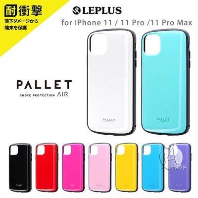 【A Shop傑創】Leplus iPhone 11 /Pro Max / Pro PALLET AIR 輕量耐衝擊保護