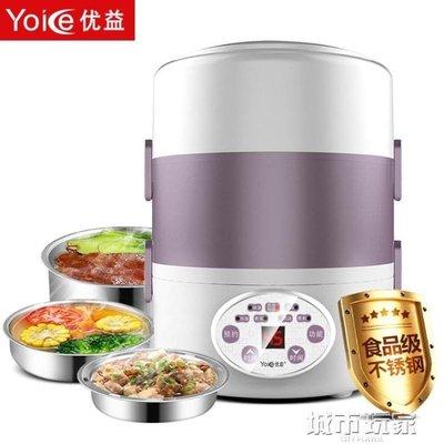 【興達生活】優益三層電熱飯盒可插電保溫加熱蒸煮熱飯蒸飯器迷你電飯鍋1`2人`5763