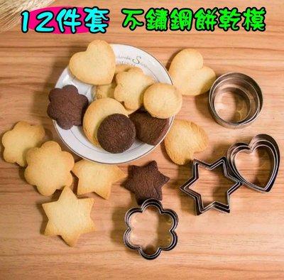 12件套不鏽鋼餅乾模 外框模 翻糖蛋糕壓花模型 星星 愛心 圓形 梅花 12件套 水果切模【朵希幸福烘焙~ 園地】