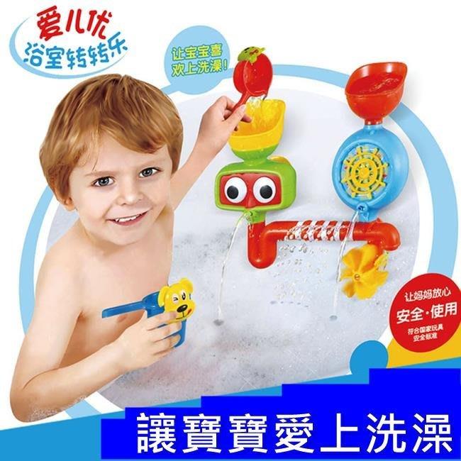 【塔克】愛兒優 洗澡轉轉樂 花灑 轉轉樂 戲水玩具 浴室玩具 浴室戲水 轉轉樂水車 流水 洗澡玩具【G33002301】