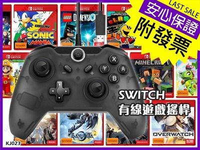 超夯 有線Switch NS Pro遊戲搖桿!台灣公司附發票 原廠晶片手把 可連發震動手柄周邊 【KJ023】/URS