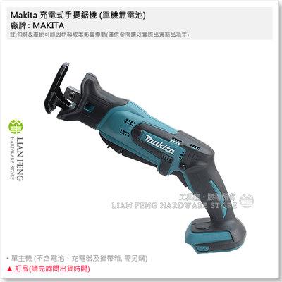 【工具屋】*含稅* Makita 充電式手提鋸機 (單機無電池) DJR185Z  牧田 軍刀鋸 鋰電 往復鋸 手鋸機
