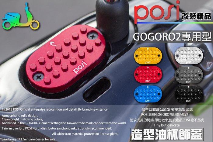 三重賣場 POSI GOGORO2專用 立體造型油杯蓋 油缸蓋 主缸蓋 狗狗肉2 CNC切削 拉桿 樂高油杯蓋 煞車