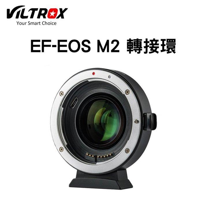 御彩數位@唯卓 EF-EOS M2 異機身轉接環 減焦增光環 自動對焦 EXIF信號傳輸 機身轉接環 EOS M微單轉接