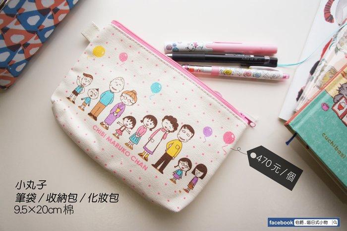 櫻桃小丸子 棉質化妝包/收納/筆袋   470元/個