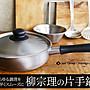 【小胖日本代購】現貨 日本 柳宗理 不鏽鋼 ...