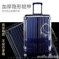 透明PVC箱套加厚耐磨防水行李箱保護...