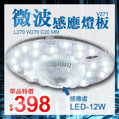 【阿倫燈具】《YV271》LED-12W感應燈板 吸頂燈專用 白光6000K 附有磁鐵背板 節能省電