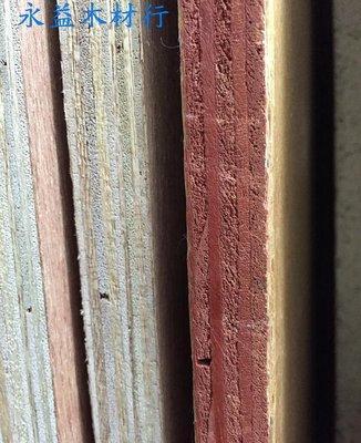 *永益木材行(台北)*紅膠夾板 防水板 紅膠板 塗膠板 紅膠