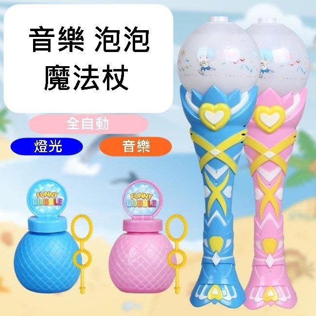 泡泡棒 魔法泡泡杖 聲光泡泡棒 (泡泡杖) 魔法權杖 泡泡機 泡泡槍 泡泡水 泡泡魔杖【塔克玩具】