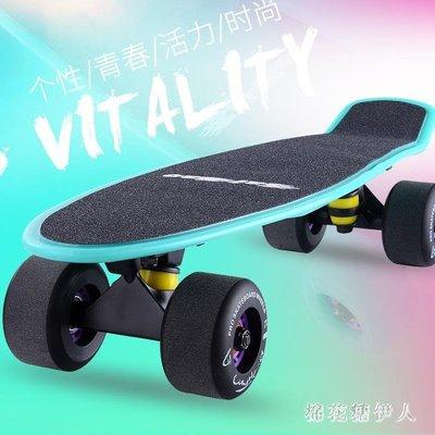 【蘑菇小隊】四輪滑板 小魚板香蕉板成人兒童四輪滑板車初學者公路板 AW10417【棉花糖伊人】-MG52898