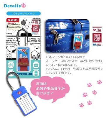 日本正版 史努比  TSA 密碼鎖 旅行袋行李箱鎖頭 旅行用品 SNOOPY 塔克 史奴比【MOCI日貨】