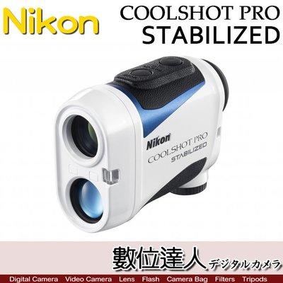 【數位達人】日本代購 平輸 Nikon Coolshot Pro Stabilized 雷射測距儀望遠鏡 防手震 高爾夫
