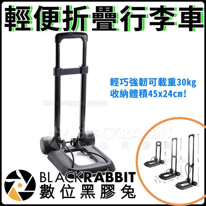數位黑膠兔【輕便折疊行李車】拉車 行李車 折疊車 輕便折疊 推車 伸縮拉桿 輕巧強韌