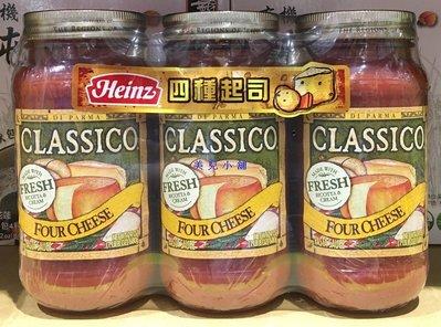 美兒小舖COSTCO好市多代購~CLASSICO 番茄起司義大利麵醬(680gx3罐)玻璃瓶