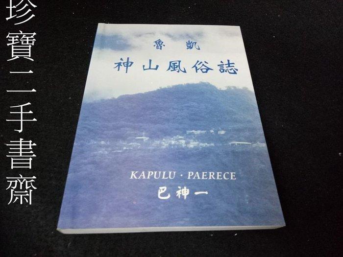 【珍寶二手書齋FA64】 魯凱神山風俗誌ISBN: 9570141093 巴神一杜巴男