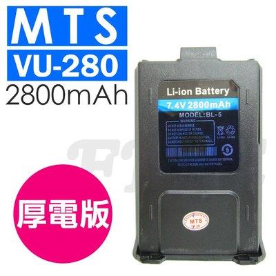 《實體店面》VU280 VU180 UV-5R 厚電版 BL-5 UV-7R 鋰電池 AT-3158 8W2dB